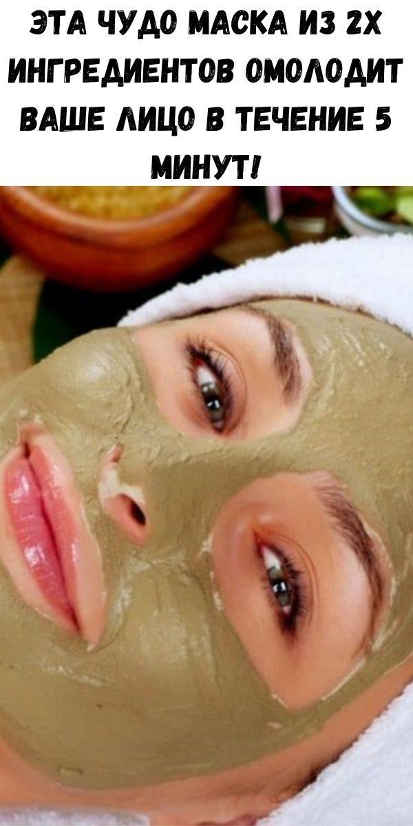 eta-chudo-maska-iz-2h-ingredientov-omolodit-vashe-lico-v-techenie-5-minut-2-8087201
