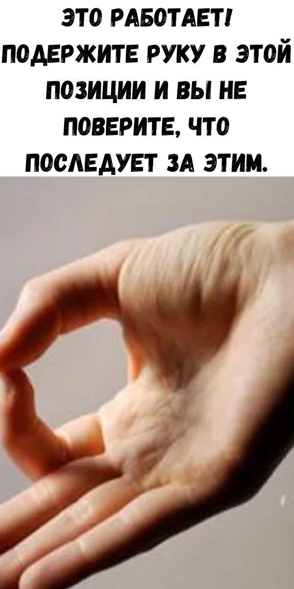 eto-rabotaet-poderzhite-ruku-v-etoy-pozicii-i-vy-ne-poverite-chto-posleduet-za-etim-2-2025711