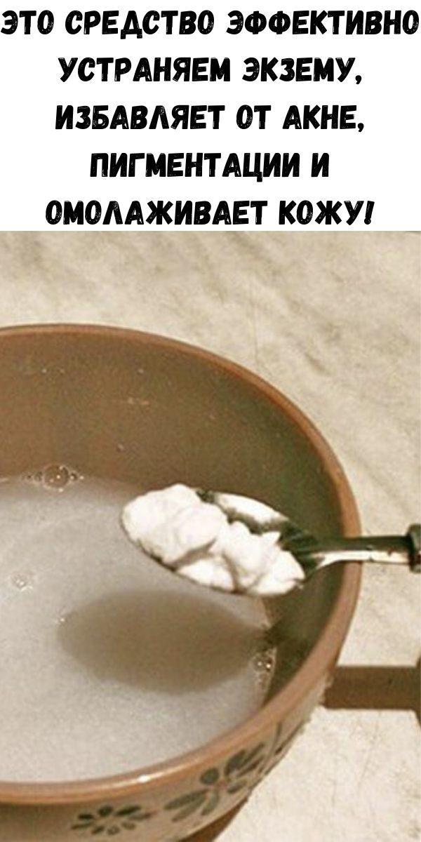 eto-sredstvo-effektivno-ustranyaem-ekzemu-izbavlyaet-ot-akne-pigmentacii-i-omolazhivaet-kozhu-2-1081682