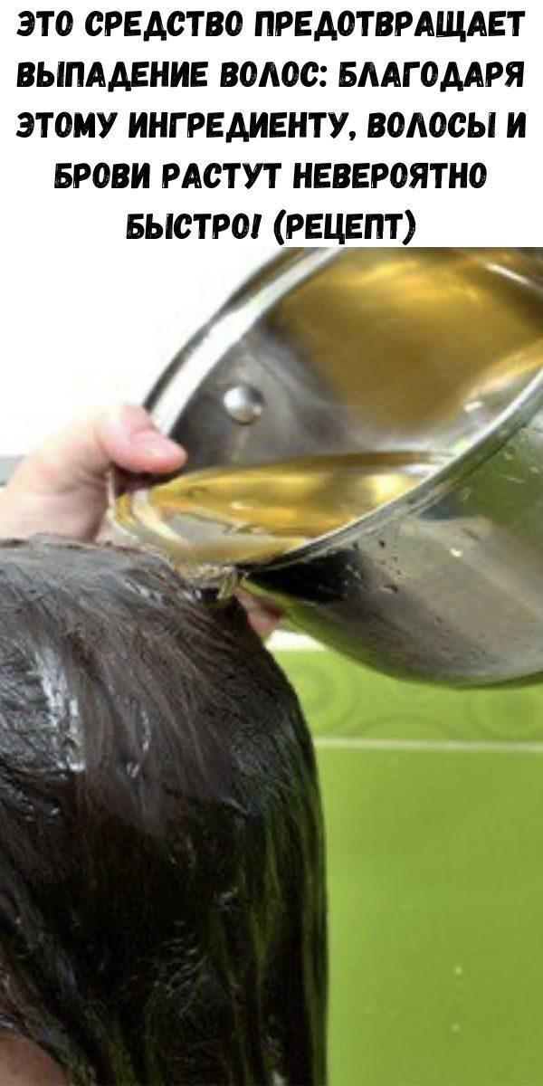 eto-sredstvo-predotvraschaet-vypadenie-volos-blagodarya-etomu-ingredientu-volosy-i-brovi-rastut-neveroyatno-bystro-recept-2-2101371