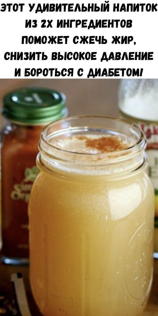 etot-udivitel-nyy-napitok-iz-2h-ingredientov-pomozhet-szhech-zhir-snizit-vysokoe-davlenie-i-borot-sya-s-diabetom-2-1215471
