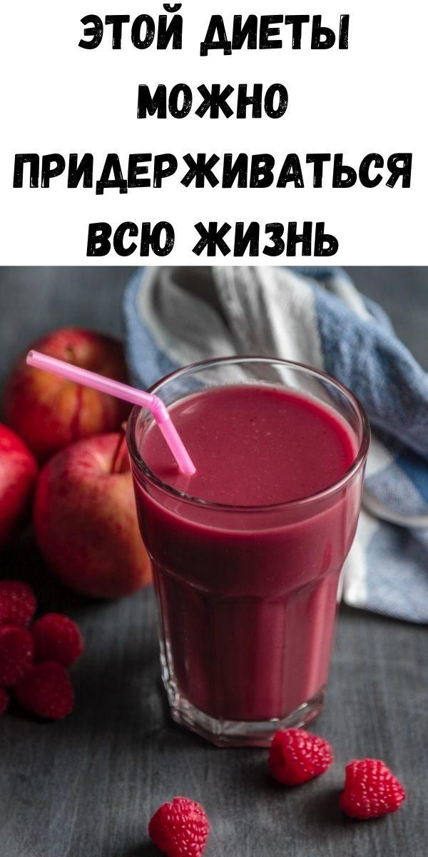 etoy-diety-mozhno-priderzhivat-sya-vsyu-zhizn-2-1119309