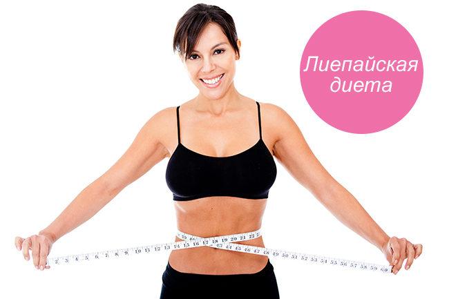 etu-dietu-isprobovali-mnogie-i-ostalis-ochen-dovol-ny-poluchennymi-rezul-tatami-1-3024704