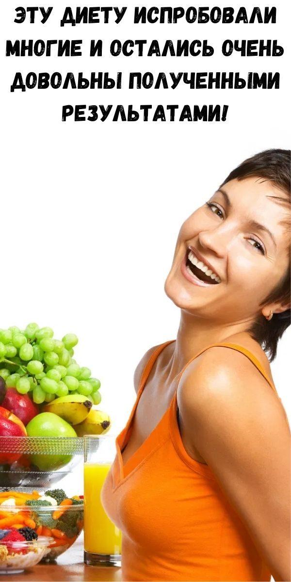 etu-dietu-isprobovali-mnogie-i-ostalis-ochen-dovol-ny-poluchennymi-rezul-tatami-2-9080334