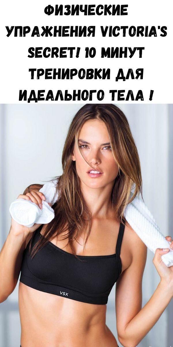 fizicheskie-uprazhneniya-victoria-s-secret-10-minut-trenirovki-dlya-ideal-nogo-tela-2-7958216