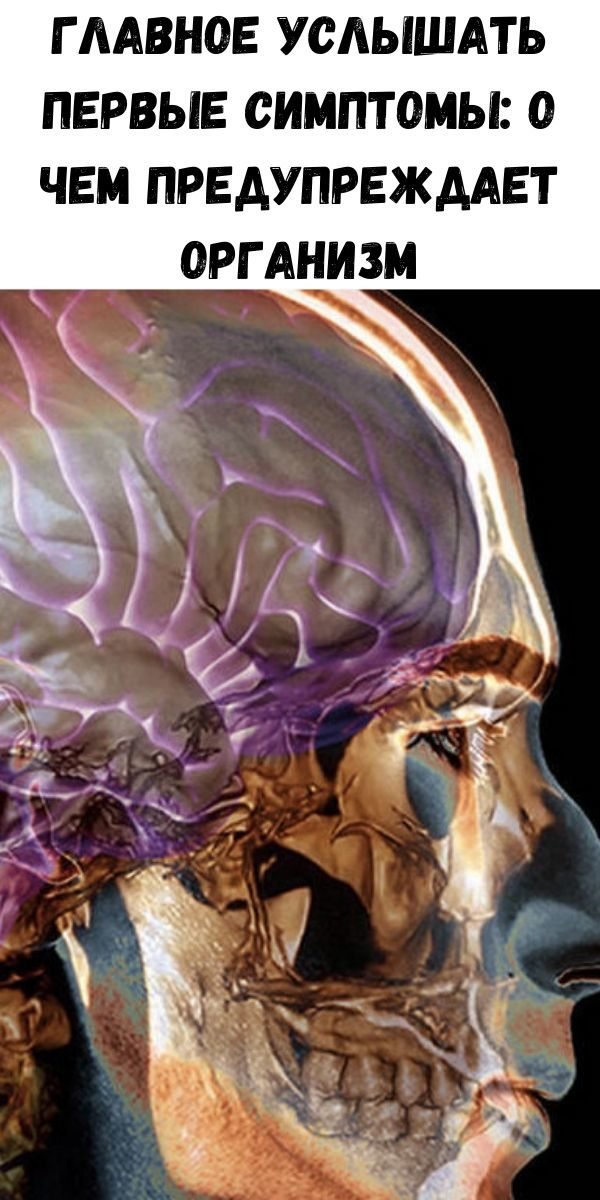 glavnoe-uslyshat-pervye-simptomy-o-chem-preduprezhdaet-organizm-2-1497145