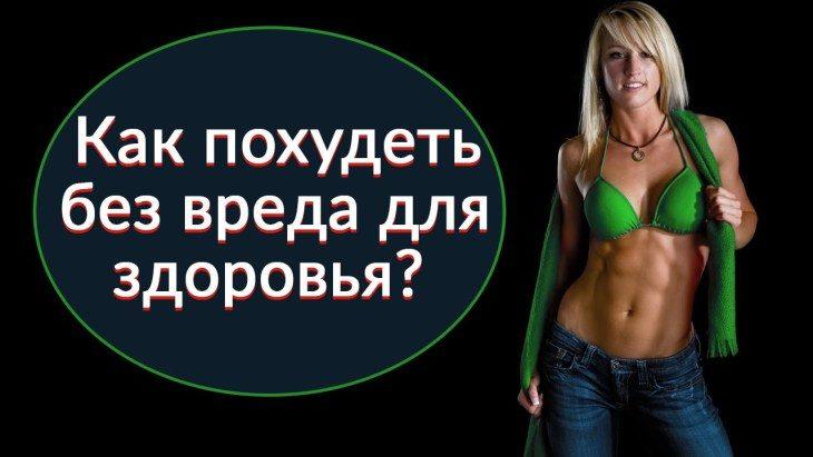 hudeem-bystro-bez-vreda-dlya-zdorov-ya-1-5668509