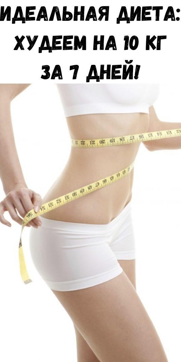 ideal-naya-dieta-hudeem-na-10-kg-za-7-dney-2-2914139