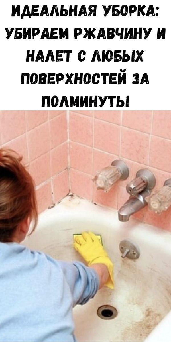 ideal-naya-uborka-ubiraem-rzhavchinu-i-nalet-s-lyubyh-poverhnostey-za-polminuty-2-9440663