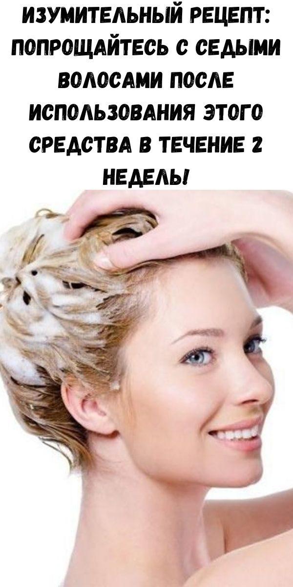 izumitel-nyy-recept-poproschaytes-s-sedymi-volosami-posle-ispol-zovaniya-etogo-sredstva-v-techenie-2-nedel-2-9880671