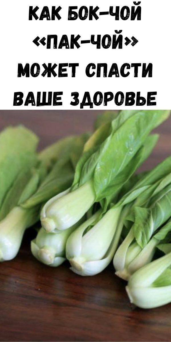 kak-bok-choy-pak-choy-mozhet-spasti-vashe-zdorov-e-2-1464623