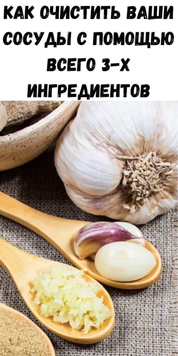kak-ochistit-vashi-sosudy-s-pomosch-yu-vsego-3-h-ingredientov-3-6839165