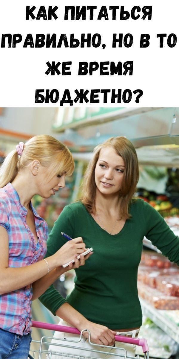 kak-pitat-sya-pravil-no-no-v-to-zhe-vremya-byudzhetno-2-6795829