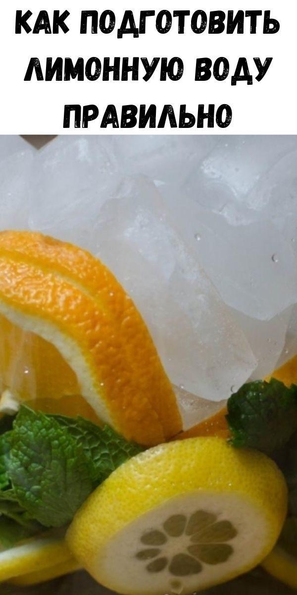 kak-podgotovit-limonnuyu-vodu-pravil-no-2-5703898
