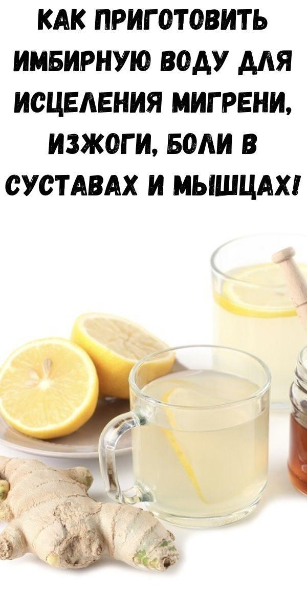 kak-prigotovit-imbirnuyu-vodu-dlya-isceleniya-migreni-izzhogi-boli-v-sustavah-i-myshcah-2-2293059