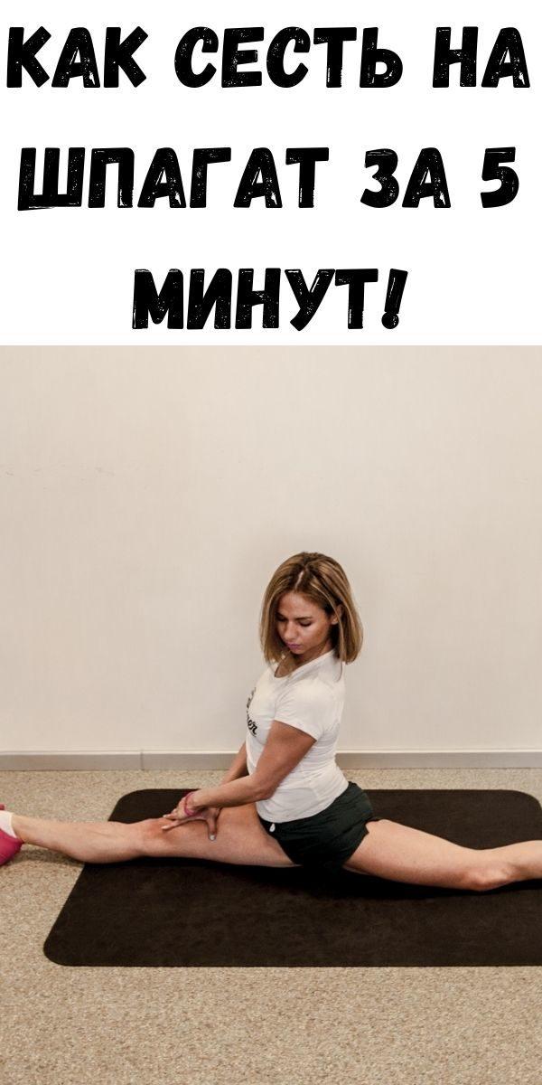 kak-sest-na-shpagat-za-5-minut-2-6392897