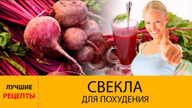 kak-upotreblyat-sveklu-dlya-pohudeniya-luchshie-recepty-dlya-pohudeniya-1-8215518