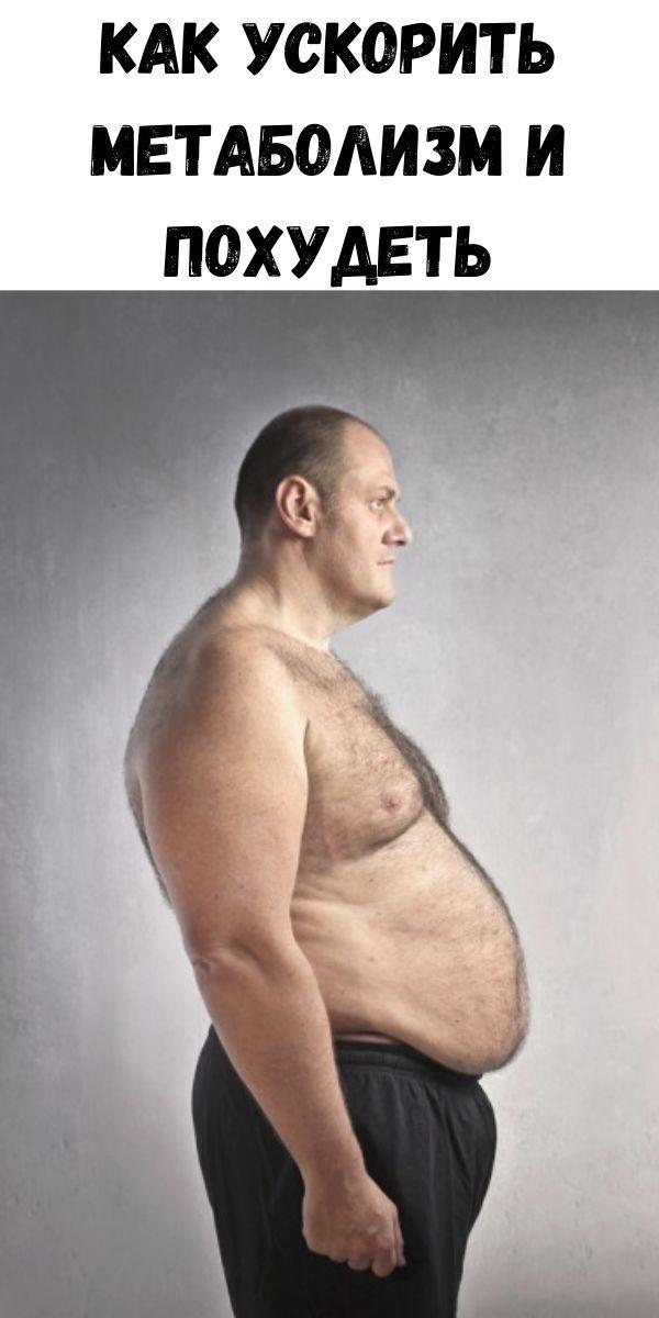 kak-uskorit-metabolizm-i-pohudet-8-3154726