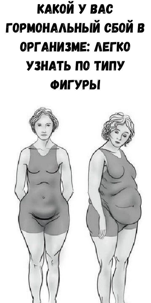 kakoy-u-vas-gormonal-nyy-sboy-v-organizme-legko-uznat-po-tipu-figury-6-5815476