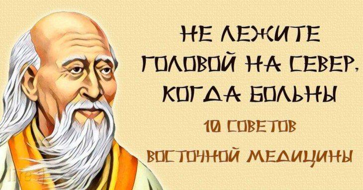 kogda-bol-ny-ne-lozhites-golovoy-k-severu-10-sovetov-vostochnoy-mediciny-2-9978897