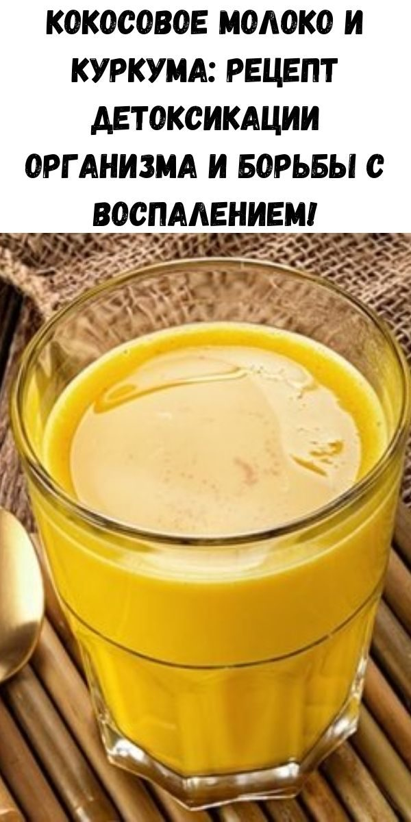 kokosovoe-moloko-i-kurkuma-recept-detoksikacii-organizma-i-bor-by-s-vospaleniem-2-2055055