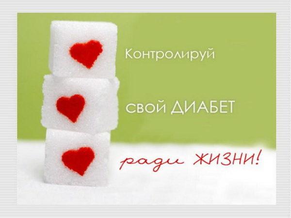 kontroliruem-uroven-sahara-v-krovi-s-pomosch-yu-prostyh-ezhednevnyh-pravil-1-2872755