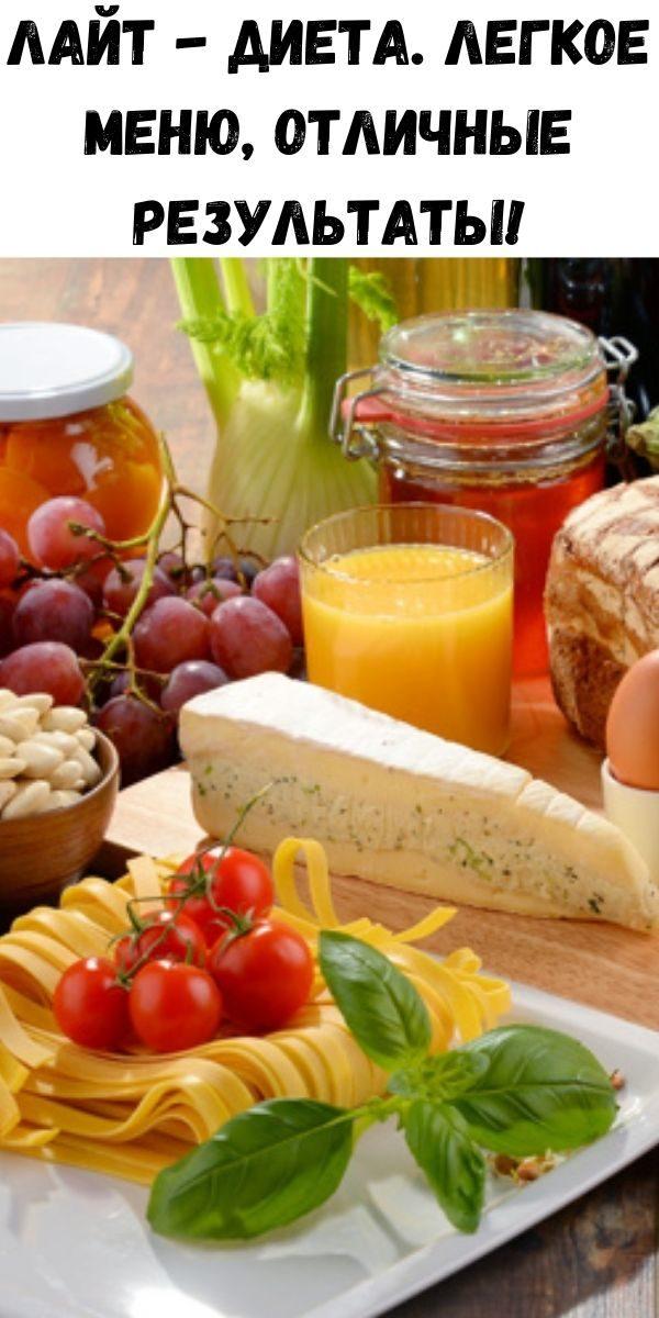 layt-dieta-legkoe-menyu-otlichnye-rezul-taty-2-1093013