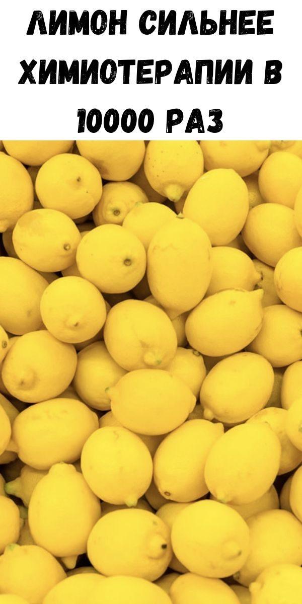 limon-sil-nee-himioterapii-v-10000-raz-2-9771195