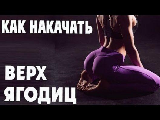luchshie-uprazhneniya-chtoby-prokachat-verh-yagodic-kak-pridat-massu-pope-1-8872324