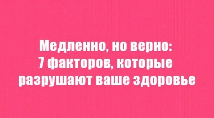 medlenno-no-verno-7-prichin-kotorye-razrushayut-vashe-zdorov-e-i-immunitet-1-2592571