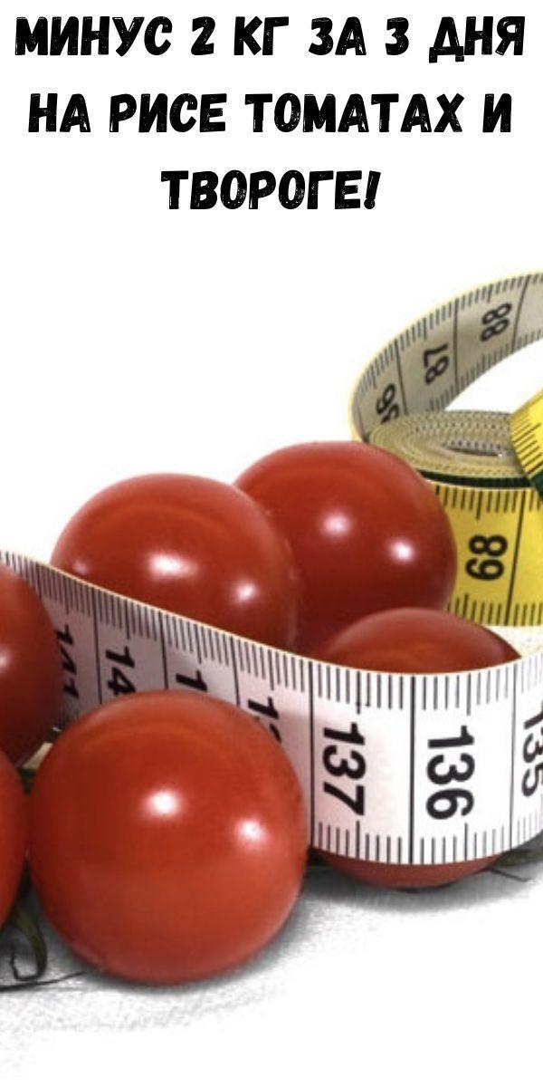 minus-2-kg-za-3-dnya-na-rise-tomatah-i-tvoroge-2-1713545