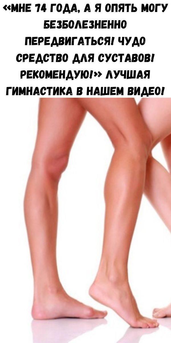 mne-74-goda-a-ya-opyat-mogu-bezboleznenno-peredvigat-sya-chudo-sredstvo-dlya-sustavov-rekomenduyu-luchshaya-gimnastika-v-nashem-video-2-2889945