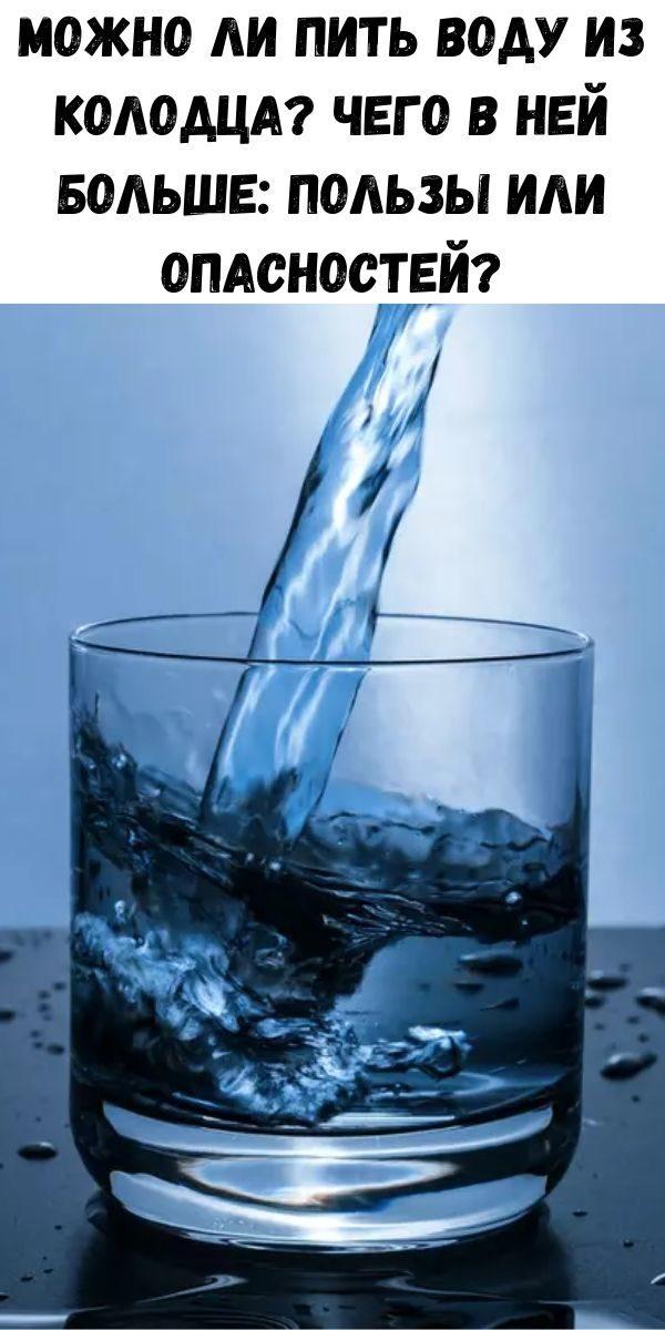 mozhno-li-pit-vodu-iz-kolodca-chego-v-ney-bol-she-pol-zy-ili-opasnostey-6-2209222