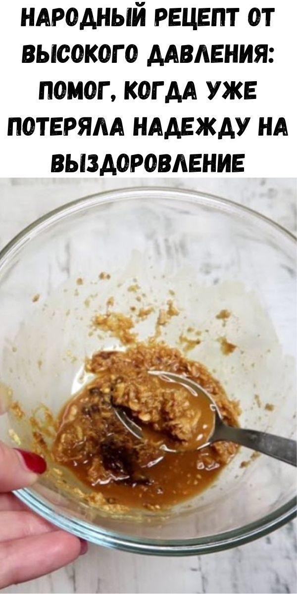 narodnyy-recept-ot-vysokogo-davleniya-pomog-kogda-uzhe-poteryala-nadezhdu-na-vyzdorovlenie-2-2347468
