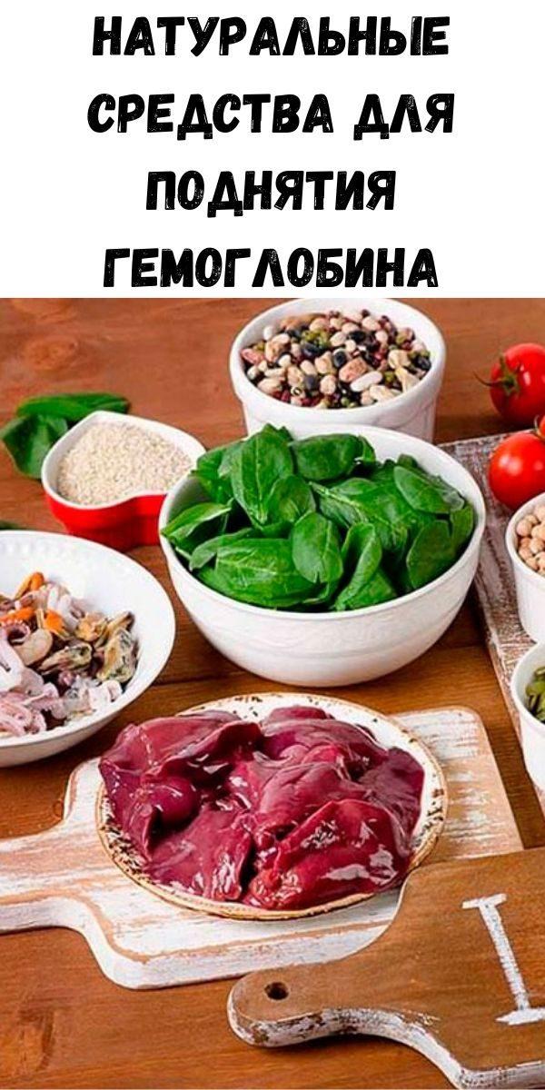 natural-nye-sredstva-dlya-podnyatiya-gemoglobina-2-8269385