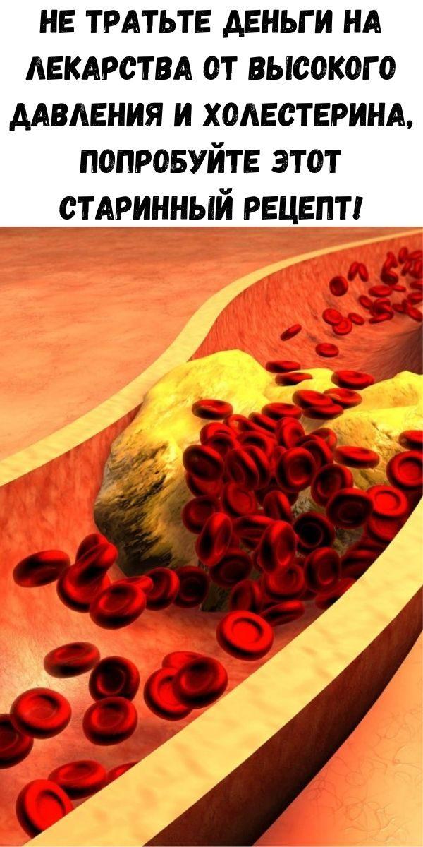 ne-trat-te-den-gi-na-lekarstva-ot-vysokogo-davleniya-i-holesterina-poprobuyte-etot-starinnyy-recept-2-5296085