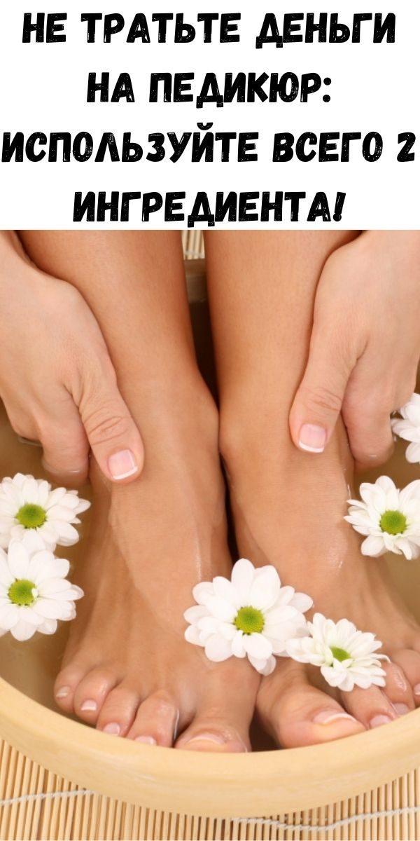 ne-trat-te-den-gi-na-pedikyur-ispol-zuyte-vsego-2-ingredienta-2-3337402