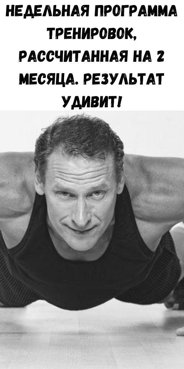 nedel-naya-programma-trenirovok-rasschitannaya-na-2-mesyaca-rezul-tat-udivit-2-4499249
