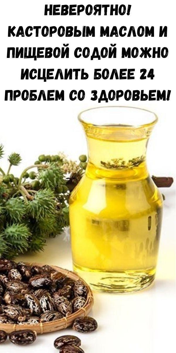 neveroyatno-kastorovym-maslom-i-pischevoy-sodoy-mozhno-iscelit-bolee-24-problem-so-zdorov-em-2-1641586