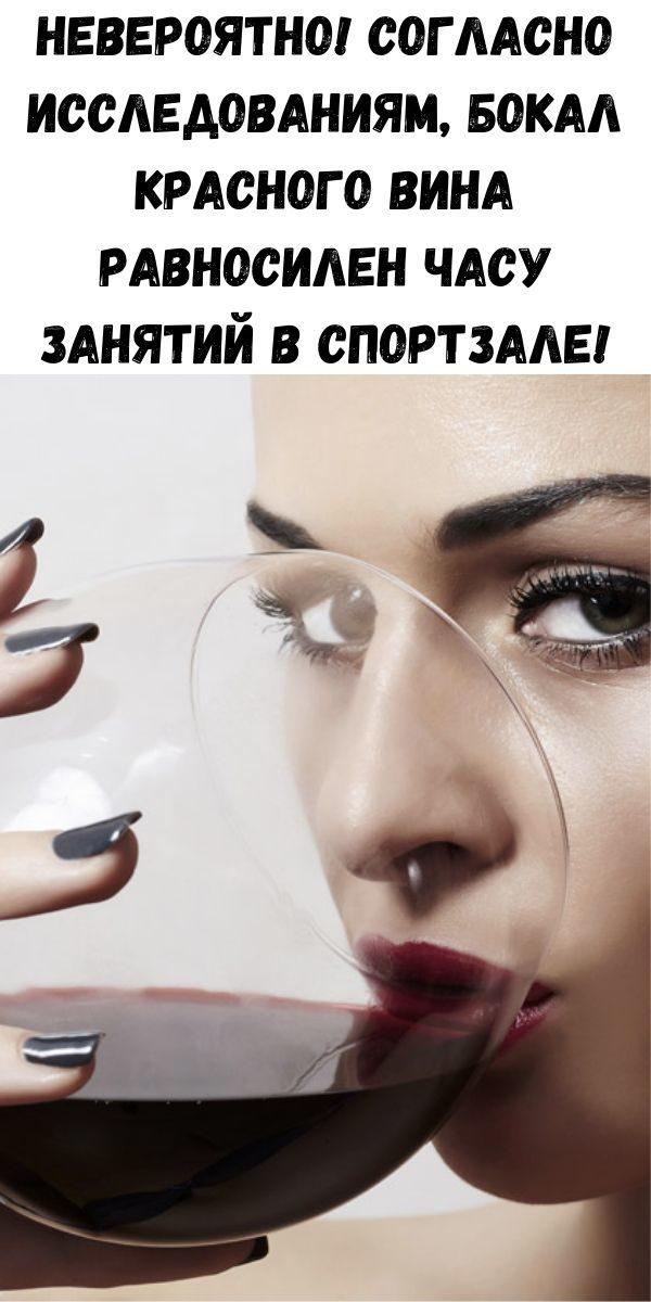 neveroyatno-soglasno-issledovaniyam-bokal-krasnogo-vina-ravnosilen-chasu-zanyatiy-v-sportzale-2-4431132