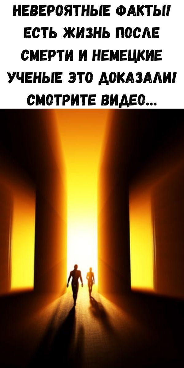 neveroyatnye-fakty-est-zhizn-posle-smerti-i-nemeckie-uchenye-eto-dokazali-smotrite-video-2-3222701