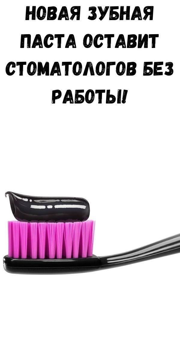 novaya-zubnaya-pasta-ostavit-stomatologov-bez-raboty-2-4946038
