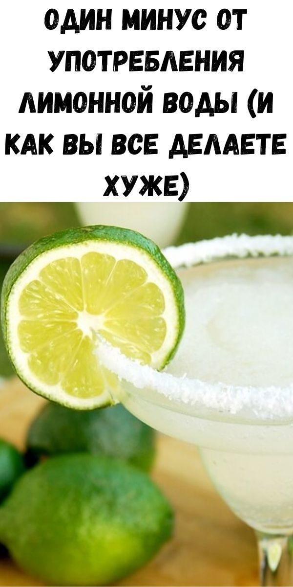 odin-minus-ot-upotrebleniya-limonnoy-vody-i-kak-vy-vse-delaete-huzhe-2-6200830
