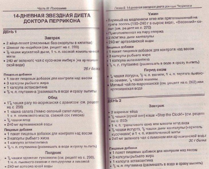 omolazhivaem-lico-lifting-dieta-perrikona-3-6487212