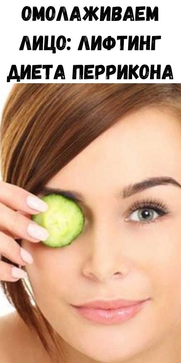 omolazhivaem-lico-lifting-dieta-perrikona-4-9836105