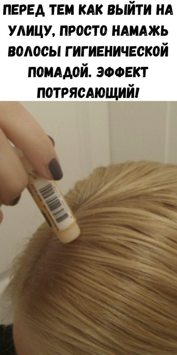 pered-tem-kak-vyyti-na-ulicu-prosto-namazh-volosy-gigienicheskoy-pomadoy-effekt-potryasayuschiy-2-8611570