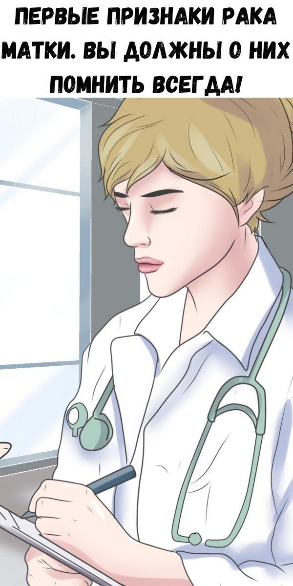 pervye-priznaki-raka-matki-vy-dolzhny-o-nih-pomnit-vsegda-3-1311860