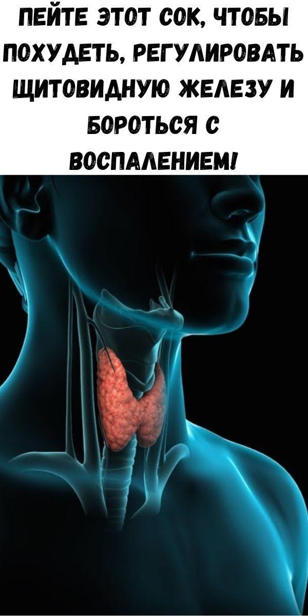 peyte-etot-sok-chtoby-pohudet-regulirovat-schitovidnuyu-zhelezu-i-borot-sya-s-vospaleniem-2-2171543