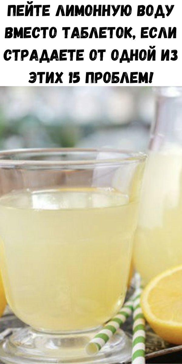 peyte-limonnuyu-vodu-vmesto-tabletok-esli-stradaete-ot-odnoy-iz-etih-15-problem-2-7042225