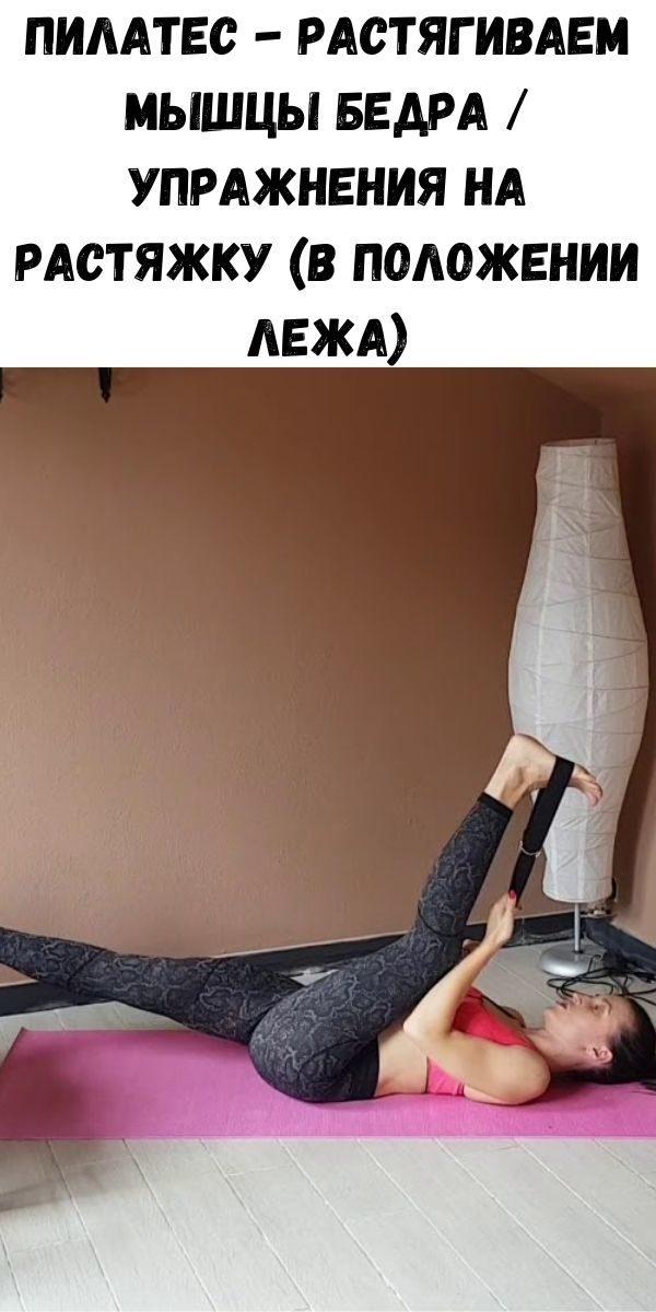 pilates-rastyagivaem-myshcy-bedra-uprazhneniya-na-rastyazhku-v-polozhenii-lezha-2-5639277